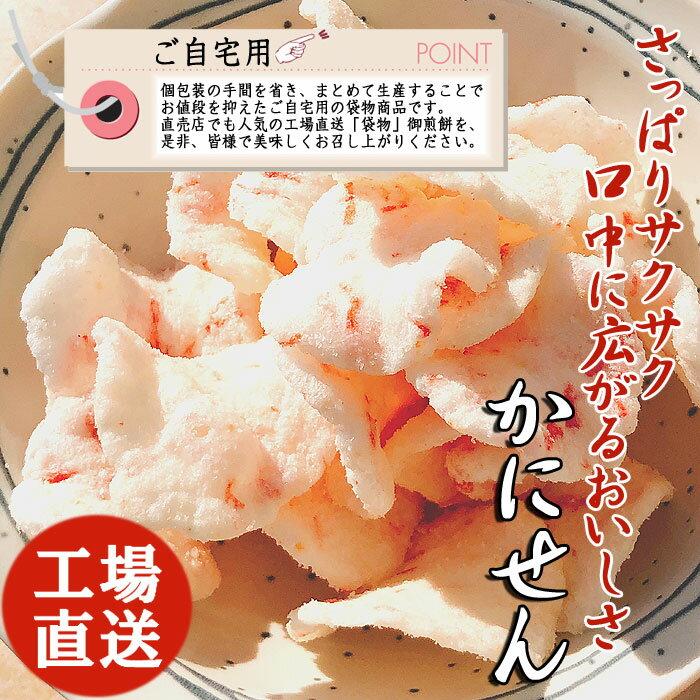 かにせん まがり かに カニ 蟹 せんべい おせんべい えびせんべい えびせん 和菓子 お菓子 スイーツ ギフト お試し 誕生日 お礼 あげせんべい あす楽
