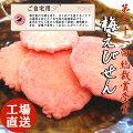梅えびせんウメ味の海老せんべい