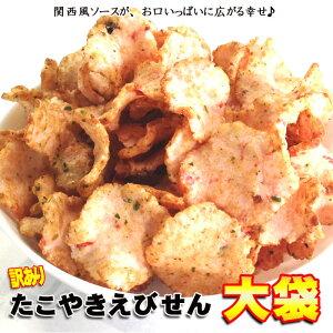 関西風ソース味 たこやき えびせんべい 260g×2袋 セット せんべい えびせん 煎餅 おせんべい 訳あり わけあり 海老 お試し 保存食 日持ち 食品 お返し お菓子 贈り物 お取り寄せ お彼岸 敬