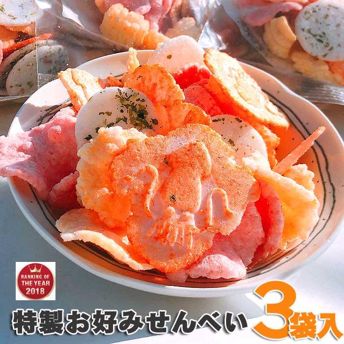 えびせんべい 福袋 3袋 セット 【宅配便】送料無料 北海道・沖縄は送料追加 2セットで1袋、3セットで2袋のおまけがもらえます♪