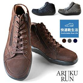 アウトレット アルクラン メンズ 靴 日本製 カジュアル ブーツ ヌバック サイドジップ 牛革 撥水 機能性 3E 軽量 AR1109