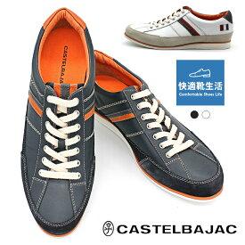 カステル バジャック 靴 本革 レザー スニーカー カジュアルシューズ メンズ 紳士 父の日 CASTELBAJAC 12126