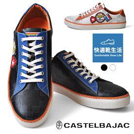 カステル バジャック 靴 本革 レザー スニーカー カジュアルシューズ メンズ 紳士 父の日 CASTELBAJAC 12211
