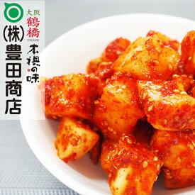 【大根キムチ(カクテキ)500g 大根 キムチ 韓国食品 唐辛子】