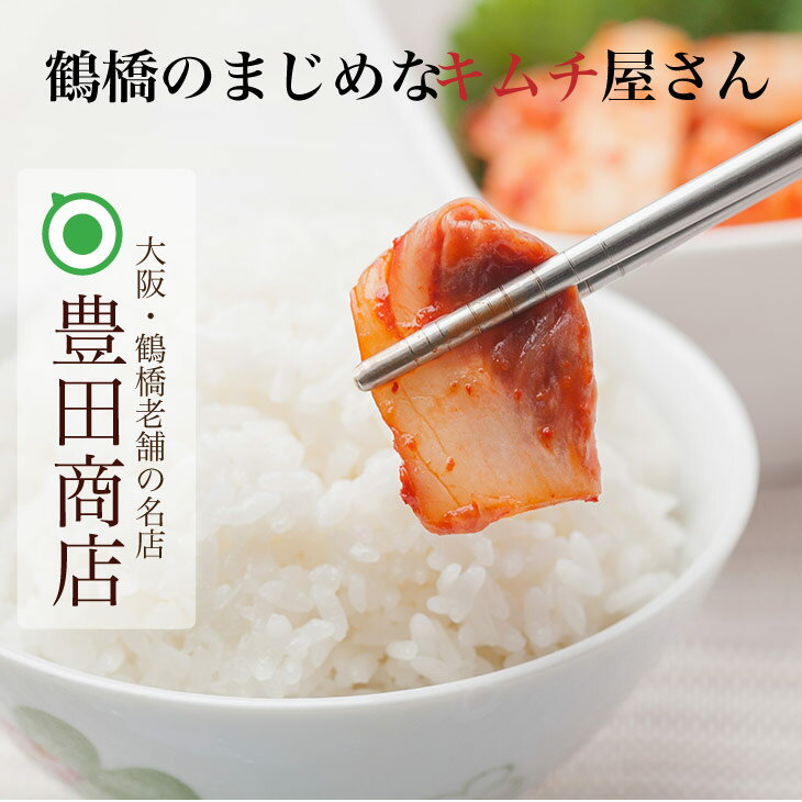 【白菜キムチ(株漬け)1kg キムチ おかず 韓国食品 格安 お漬物】