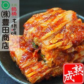 【※熟成白菜キムチ※ 1kg キムチ おかず 韓国食品 格安 お漬物】