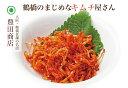 【スルメ味付け 150g スルメキムチ 海鮮 おつまみ するめ 韓国食品】
