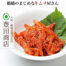 【メンタイ味付け 300g メンタイキムチ おつまみ 海鮮 めんたい 韓国食品】
