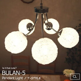 5灯 おしゃれ カフェ レトロ 照明 スパゲッティランプ アクリル 子供部屋 ミッドセンチュリー コード リビング LED 天井照明 ポップ BULAN-5 12000