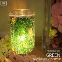 アロマランプ アロマライト コンセント かわいい 癒し プレゼント 照明 ライト アロマ モザイクランプ ガラス 照明器…