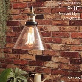 E26 アイアン 照明 ライト北欧 インダストリアル P-1C 5000 tpc-301aw303