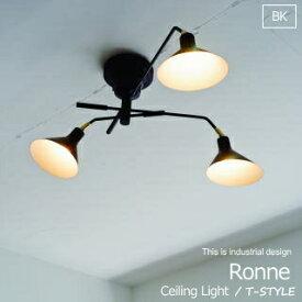 照明 北欧 インターフォルム インテリア ライト シーリングライト 洋風 照明器具 オシャレ E17 3灯 interformRonne[ロネ]LT-9518-20【LED電球使用可】31280