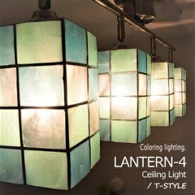 シーリングライト 4灯 6畳 8畳 led対応 ダイニング用 食卓用 リビング用 居間用 おしゃれ かわいい カピス 自然素材 LANTERN-4