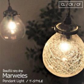 ペンダントライト 1灯 led 北欧 ライト ガラス ダイニング用 おしゃれ [Marweles] マルヴェル LT-9823-9825