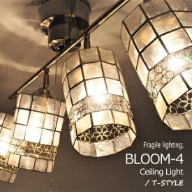 シーリングライト 6畳 8畳 4灯 led 対応 おしゃれ かわいい カピス カピス貝 自然素材 bloom 4灯