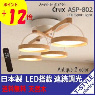 【5の倍数日エントリーでポイント17倍】最安値挑戦 LEDシーリングライト スポットライト リモコン 8畳 おしゃれ 北欧 リモコン リビング ダイ二ング スワンCRUX ASP-802【あす楽対応】