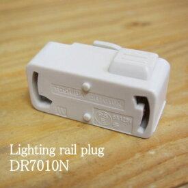 ダクトレール用変換プラグ レール ダクトレール 配線レール 変換プラグ プラグ 照明 天井照明 ダクトレール用 照明 部品 引掛けシーリングプラグ