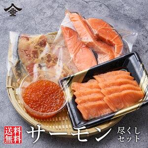 サーモン尽くしセット 鮭の西京漬 サーモン 刺身 いくら  鮭 切り身 お取り寄せ グルメ お歳暮 冷凍 贈り物 親子丼 海鮮丼 プレゼント お祝い ご飯のとも 海鮮丼 いくら丼 サーモン丼 北海
