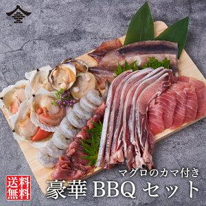 まぐろの海鮮BBQセット カマスペアリブ ハラモスライス ホホ肉スライス むきえび 片貝ホタテ 坪抜きイカ BBQ パーティー