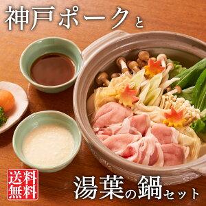 神戸ポークと湯葉の鍋セット(湯葉ダレ付き) 4人前 なべ 鍋 お取り寄せ ギフト 送料無料 お歳暮 パーティー ヘルシー ダイエット 精進料理 和食 簡易包装