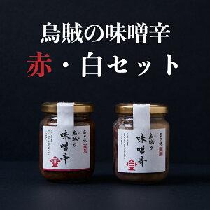烏賊の味噌辛 赤・白ギフトセット お取り寄せ 塩辛 晩酌 日本酒 おつまみ ごはんのとも 匠の味 お取り寄せ 塩辛 しおから 珍味 ちんみ 和食 グルメ