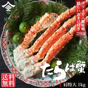 【200g蟹味噌付き】たらば蟹 ボイル 1肩 特大約1kg前後 ロシア産 たらばがに タラバガニ たらば タラバ 蟹鍋 お取り寄せ グルメ お歳暮 贈り物 プレゼント かに 蟹