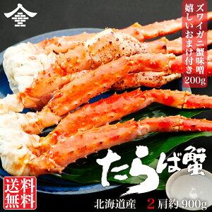 【ポイント5倍 200g蟹味噌付き】北海道産 たらば蟹 ボイル 2肩 約900g前後 たらばがに タラバガニ たらば タラバ 蟹鍋 お取り寄せ グルメ お歳暮 贈り物 プレゼント かに 蟹