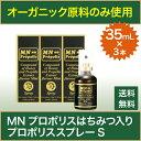【送料無料】MNはちみつ入りプロポリス・スプレー(35mL)3本セットオリジナルタイプ・低刺激タイプ組み合わせ自由【M…