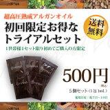 「初回限定お試し商品」華-HANA-美容オイル(アルガンオイル)1mLサンプルセット【モロッコ】