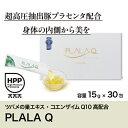【2021モンドセレクション金賞受賞】【送料無料】◆原料メーカーオリジナル品◆高濃度プラセンタゼリー PLALA Q(プ…