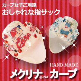 【メクリナ カープ】【入荷次第発送】カープ女子ご愛用!オシャレな指サック