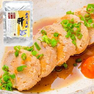 送料無料 あん肝 あんこうの肝 250g×3 合計750g 常温保存ですぐに食べられます。正規品ですが、未成形タイプで形崩れの場合もあります【あんきも あん肝ポン酢 アンキモ アン肝 あんこう鍋