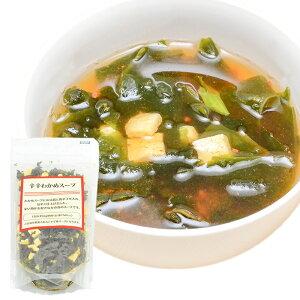 メール便 送料無料 辛辛わかめスープ 80g 20杯分 ワカメスープにお豆腐と唐辛子が入って旨辛く仕上がっています 【ワカメスープ インスタントスープ フリーズドライ 即席 レトルト わかめ