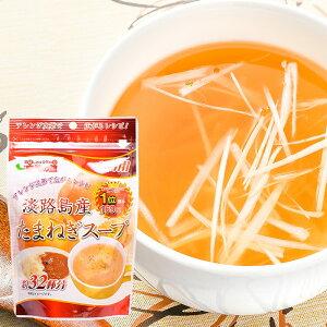 メール便 送料無料 淡路島産たまねぎスープ 約32杯分 200g×1 お試し価格 アレンジ次第でレシピも広がります【国産たまねぎ 淡路島産 玉葱 オニオンスープ 玉ねぎスープ インスタントスープ