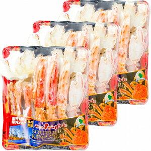 送料無料 ミナミタラバガニ ハーフポーション ハーフカット済み 冷凍総重量500g前後×3パック 合計1.5kg前後 ボイル冷凍 【南タラバガニ 南たらばがに ビードロカット かに カニ 蟹 豊洲 かに