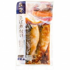 送料無料 さば煮付け 2枚×1パック さばの煮付け 鯖煮付け さば サバ 鯖 煮魚 煮付け 切り身 魚菜 ファストフィッシュ レトルトパック おかず お惣菜 調理済み 業務用 豊洲市場