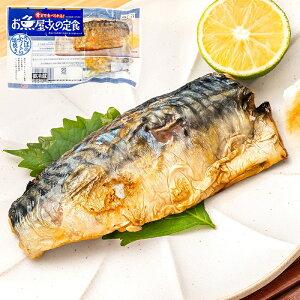 送料無料 さば塩焼 2枚×1パック さばの塩焼き さば サバ 鯖 鯖塩焼き 塩焼き 焼き魚 切り身 魚菜 ファストフィッシュ レトルトパック おかず お惣菜 調理済み 業務用 豊洲市場