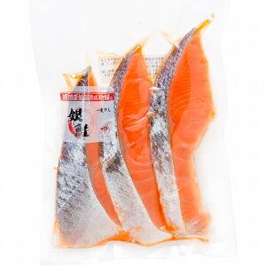 送料無料 銀鮭 鮭切り身 3切れ×1パック サケ 鮭 しゃけ サーモン 切り身 一夜干し 浸透圧 低温熟成乾燥 焼き魚 ファストフィッシュ おかず お惣菜 調理済み 業務用 豊洲市場