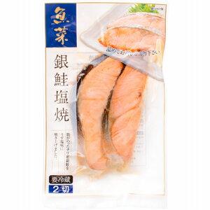 送料無料 銀鮭 塩焼 2切れ×3パック 鮭の塩焼 サケ 鮭 しゃけ サーモン 塩焼き 焼き魚 切り身 魚菜 ファストフィッシュ レトルトパック おかず お惣菜 調理済み 業務用 豊洲市場
