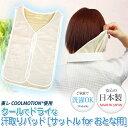 日本製 大人用 汗取パッド 汗取り インナーサットル フリーサイズ 男女兼用メッシュ パッド ガーゼ生地使用