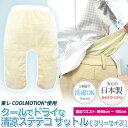 日本製 大人用 汗取パッド 汗取り インナー パンツステテコ サットル フリーサイズ 男女兼用メッシュ パッド ガーゼ生地使用