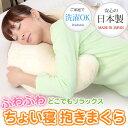 【送料無料】日本製 抱き枕 うつぶせ寝 妊婦さんにも最適 月型クッションちょい寝抱きまくら やわらかボアタッチうたた寝 だき枕 授乳クッション 洗えるカバー