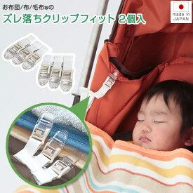 【送料無料】 日本製 お布団 ズレ落ちクリップ フィット2個入り 1セット おふとん ずれ落ち防止 クリップ毛布や布を止める 留め クリップ