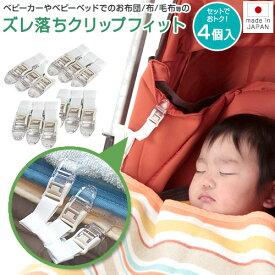 日本製 お布団 ズレ落ちクリップ フィット 2セット 4個入りおふとん ずれ落ち防止 クリップ毛布や布を止める 留め ブランケット クリップ赤ちゃん ベビーカー 毛布 ズレ落ち 予防寒さ 対策グッズ 便利グッズ 送料無料