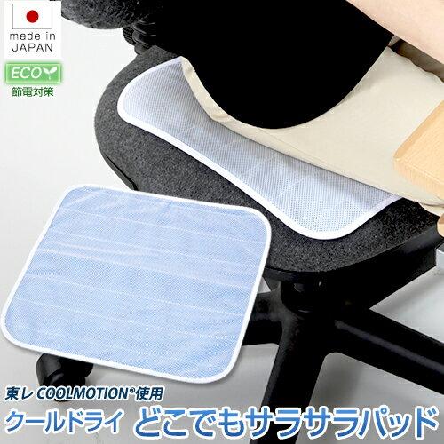 【送料無料】 日本製 クール ドライ どこでもパッド チェアパッド35×35cm 汗取パッド 汗取パット ひんやり パッド洗える 冷たい メッシュ生地 パット 夏用 接触冷感