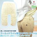 【送料無料】 日本製 大人用 汗取パッド 汗取り インナー パンツステテコ サットル フリーサイズ 男女兼用メッシュ パ…
