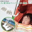 【送料無料】 日本製 お布団 ズレ落ち 防止クリップ フィット 1セット 2個入りおふとん ずれ落ち防止 クリッ…