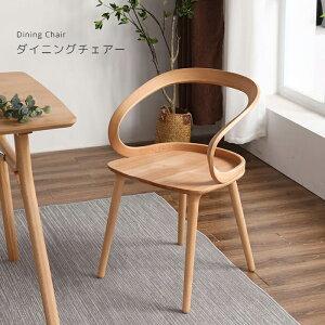 【送料無料】DiningChair 木製ダイニングチェア  肘付き おしゃれ オシャレ お洒落 かわいい 可愛い カワイイ 低め インテリア ブナの木 無垢 北欧 椅子 ダイニング リビング おしゃれ イス テ