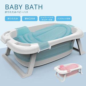【送料無料】【7月上旬入荷予定】折りたたみベビーバスお風呂 BABY BATH 沐浴 折り畳み もくよく 赤ちゃん 排水口 シャワーヘッドホルダー 多機能 バスネット マット かわいい カワイイ 可愛