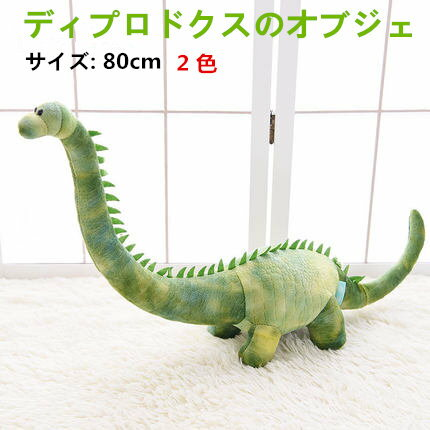 ディプロドクスのオブジェ ぬいぐるみ 特大 恐竜 キョウリュウ 縫いぐるみ大 プレゼント ライオン ぬいぐるみ 恐竜 大きい ぬいぐるみ/手触りふわふわ/動物ぬいぐるみ